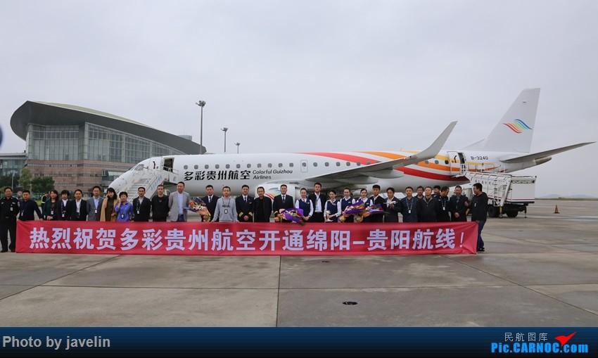 [新闻]绵阳机场开通绵阳—贵阳直飞航线 EMBRAER E-190 B-3240 中国绵阳南郊机场