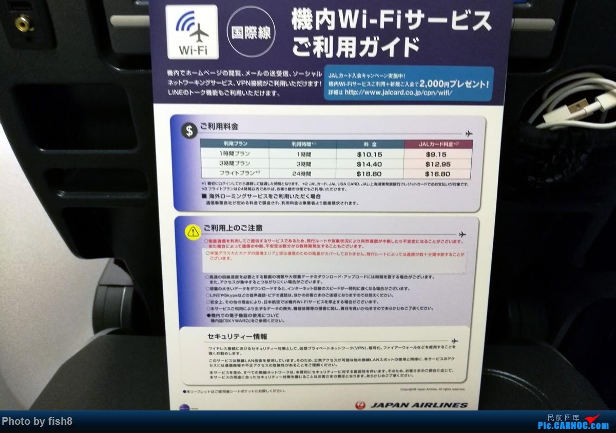 Re:[原创]【长春飞友会】fish8(29):日航台北美西BUG票 TPE-KIX-LAX-SJC SFO-HND-TSA