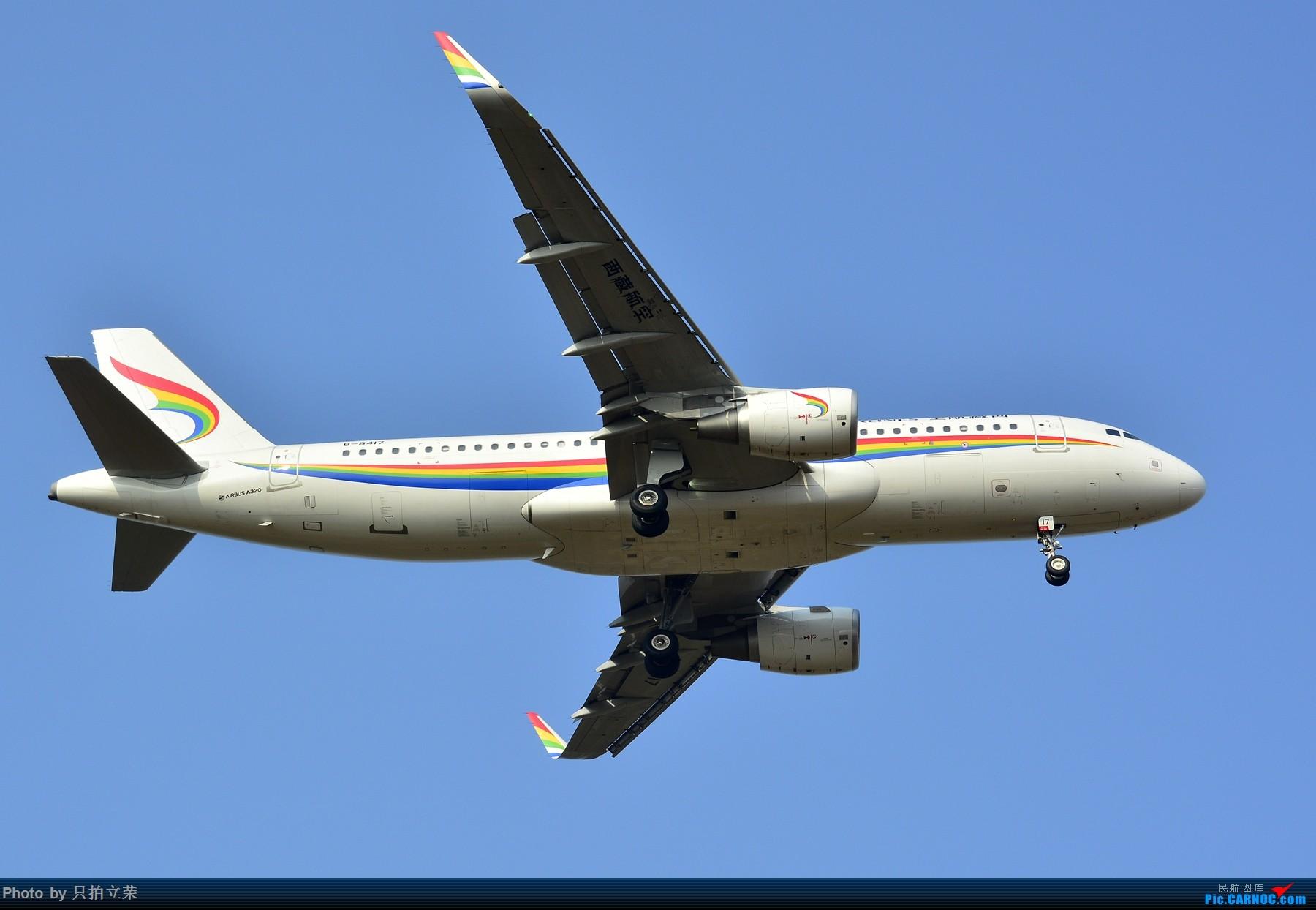 Re:[原创]湖南飞友会之10月9日长沙黄花好货满天飞! AIRBUS A320-200 B-8417 中国长沙黄花国际机场