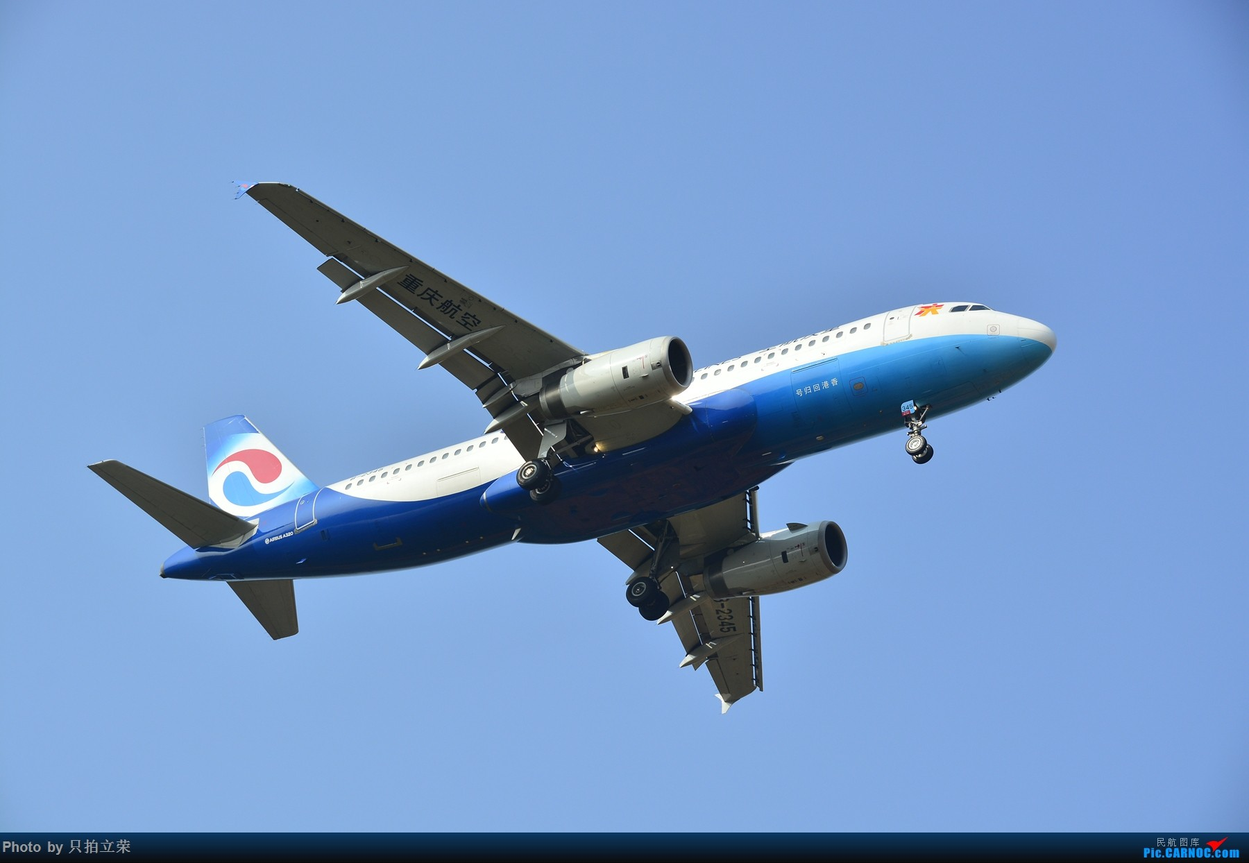 Re:[原创]湖南飞友会之10月9日长沙黄花好货满天飞! AIRBUS A320-200 B-2345 中国长沙黄花国际机场