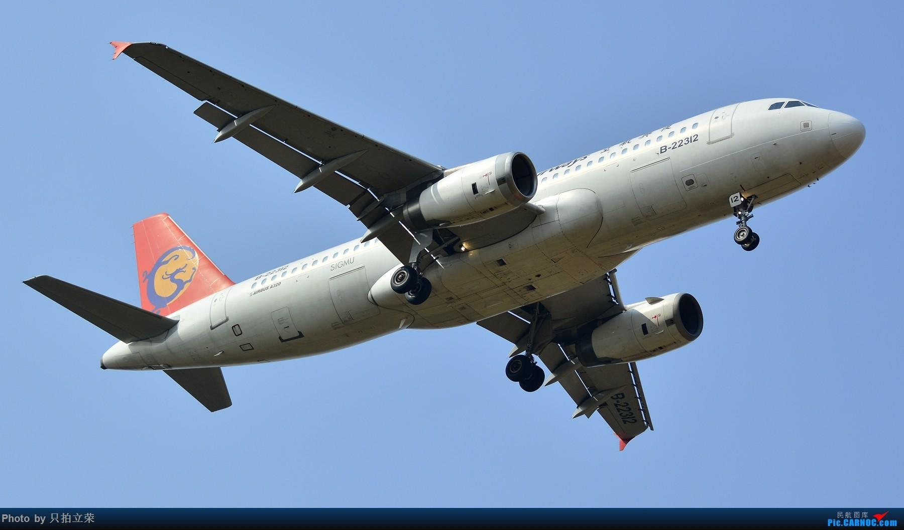Re:[原创]湖南飞友会之10月9日长沙黄花好货满天飞! AIRBUS A320-200 B-22312 中国长沙黄花国际机场