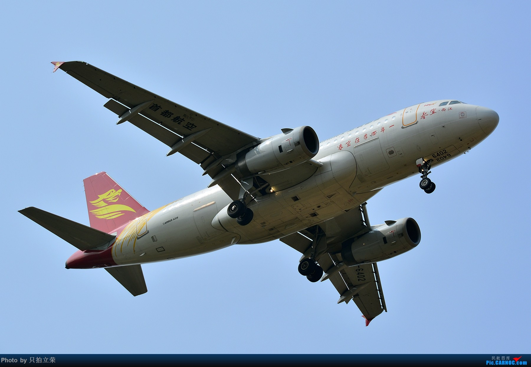 Re:[原创]湖南飞友会之10月9日长沙黄花好货满天飞! AIRBUS A319-100 B-6402 中国长沙黄花国际机场