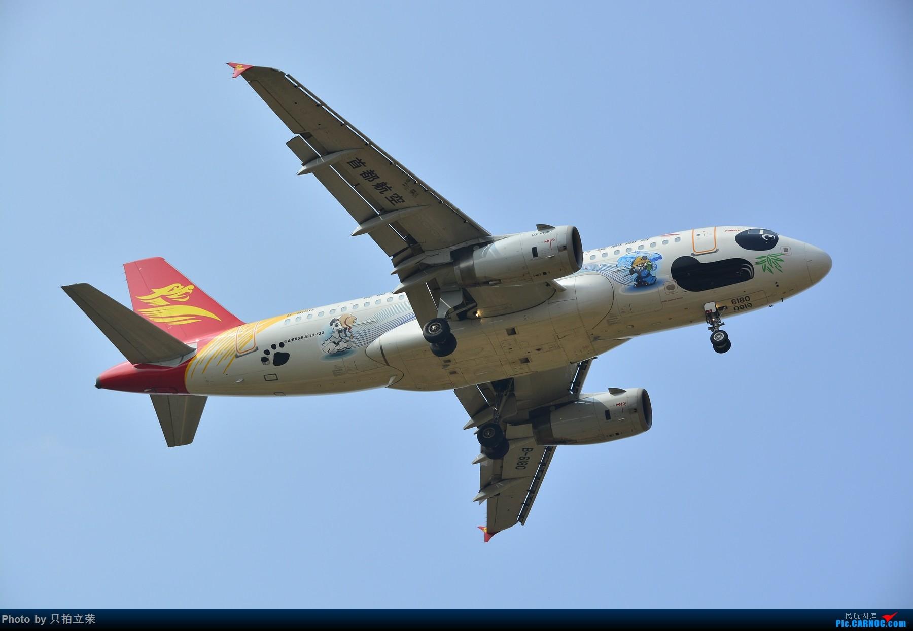 Re:[原创]湖南飞友会之10月9日长沙黄花好货满天飞! AIRBUS A319-100 B-6180