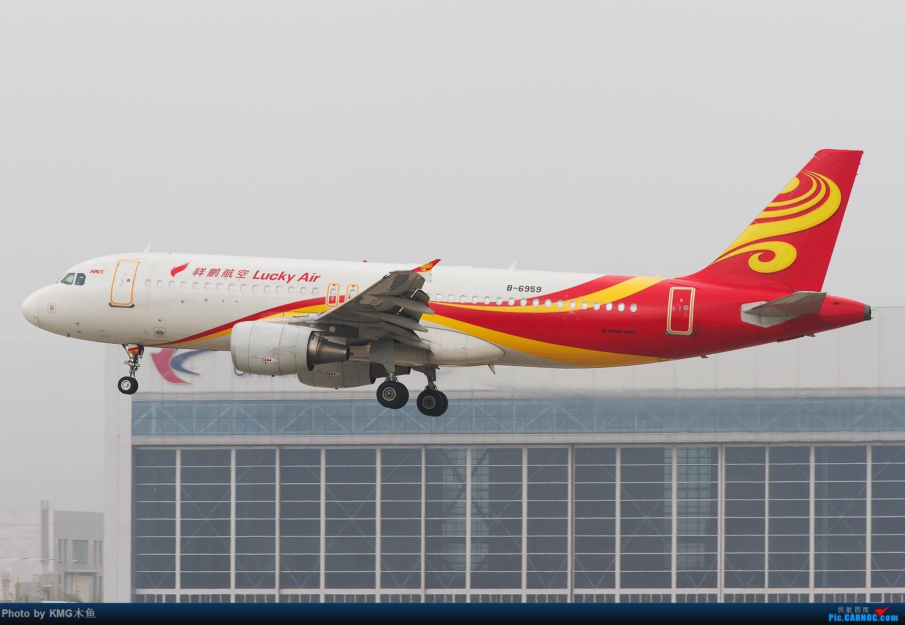 Re:[原创]【C47运输机KMG木鱼木有拍到】烂天有好货,好货在内场,嘻嘻 AIRBUS A320-200 B-6959 中国昆明长水国际机场