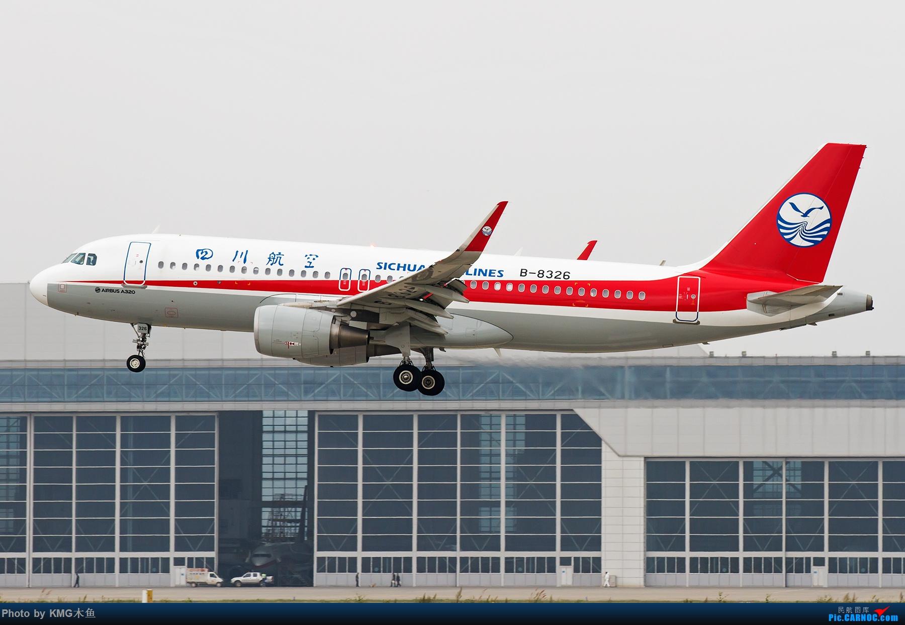 Re:[原创]【C47运输机KMG木鱼木有拍到】烂天有好货,好货在内场,嘻嘻 AIRBUS A320-200 B-8326 中国昆明长水国际机场