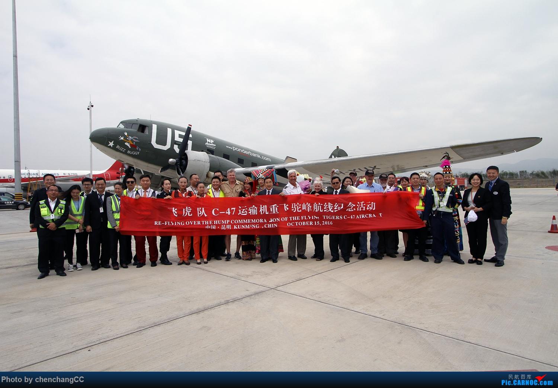 Re:[原创]【chenchangCC】最后一次驼峰飞行,经历千辛万苦,终于等到你! C-47A VH-XUX 中国昆明长水国际机场