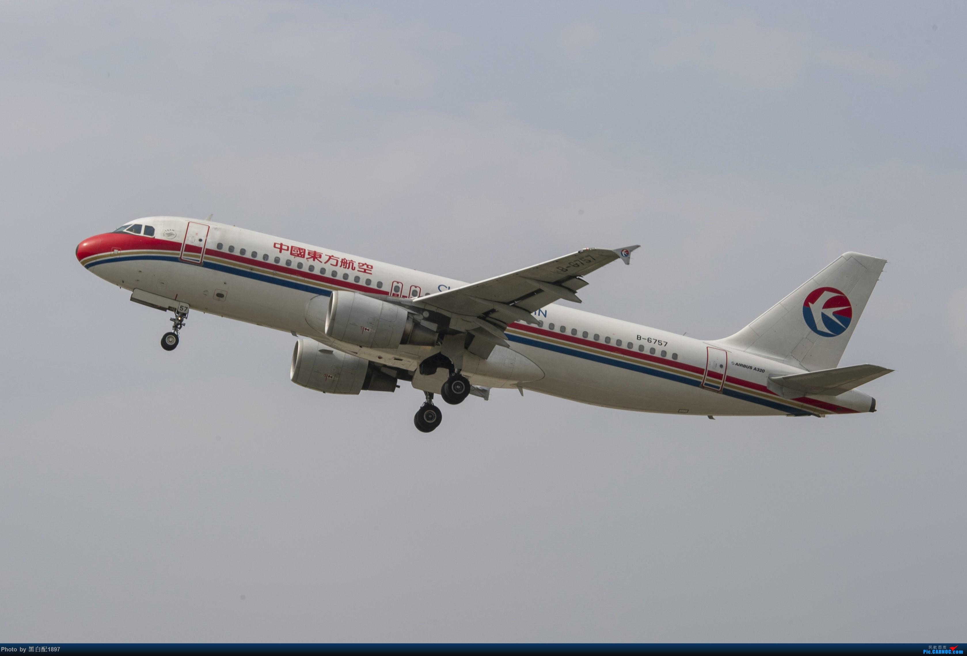 Re:[原创]国庆长水二日游之一 AIRBUS A320-200 B-6757 中国昆明长水国际机场