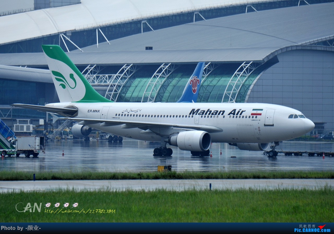 Re:[原创]2011-2016我的打灰机心情[广州] AIRBUS A310 EP-MNX 中国广州白云国际机场