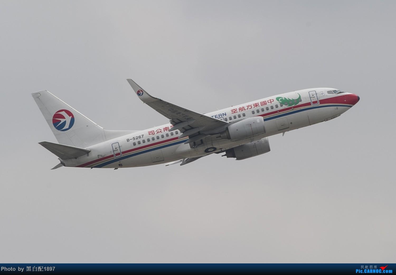 Re:[原创]国庆长水二日游之二 BOEING 737-700 B-5267 中国昆明长水国际机场