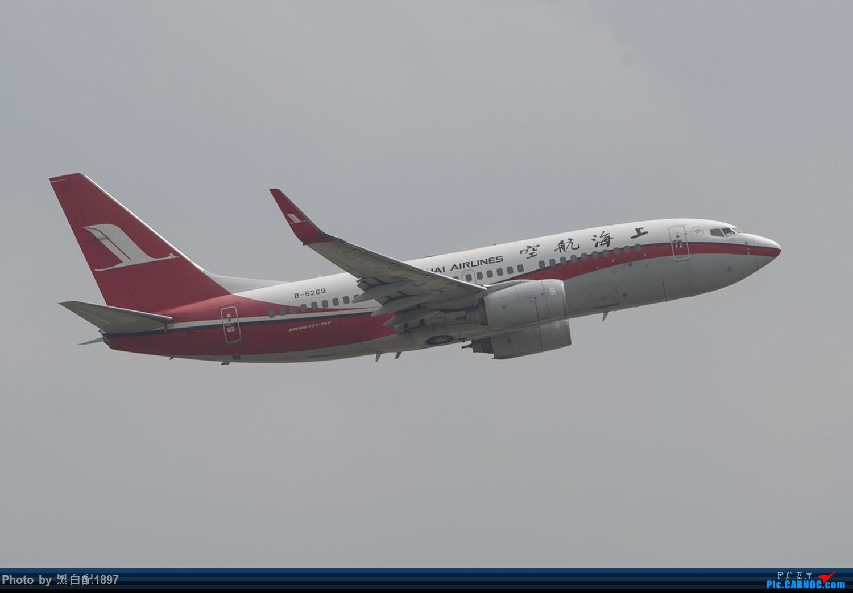 Re:[原创]国庆长水二日游之二 BOEING 737-700 B-5269 中国昆明长水国际机场