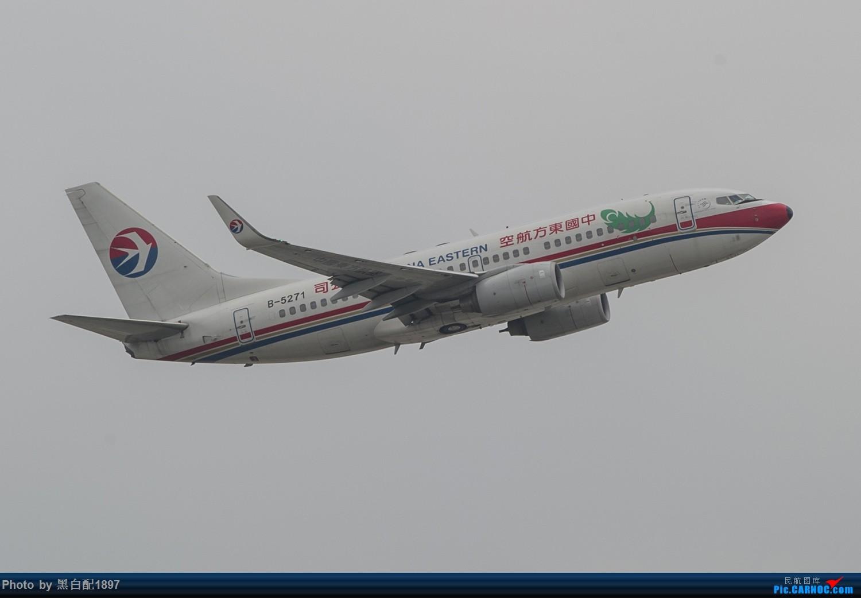 Re:[原创]国庆长水二日游之二 BOEING 737-700 B-5271 中国昆明长水国际机场