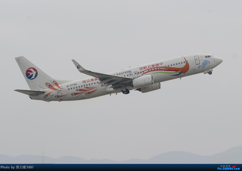 Re:[原创]国庆长水二日游之二 BOEING 737-800 B-5795 中国昆明长水国际机场