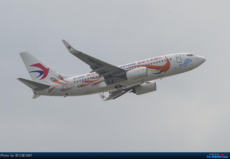 Re:[原创]国庆长水二日游之二 BOEING 737-700 B-5802 中国昆明长水国际机场