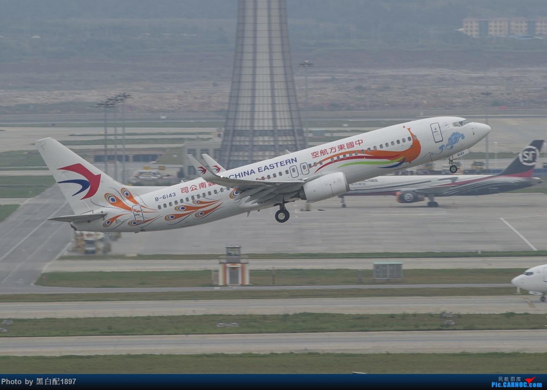 Re:[原创]国庆长水二日游之二 BOEING 737-800 B-6143 中国昆明长水国际机场