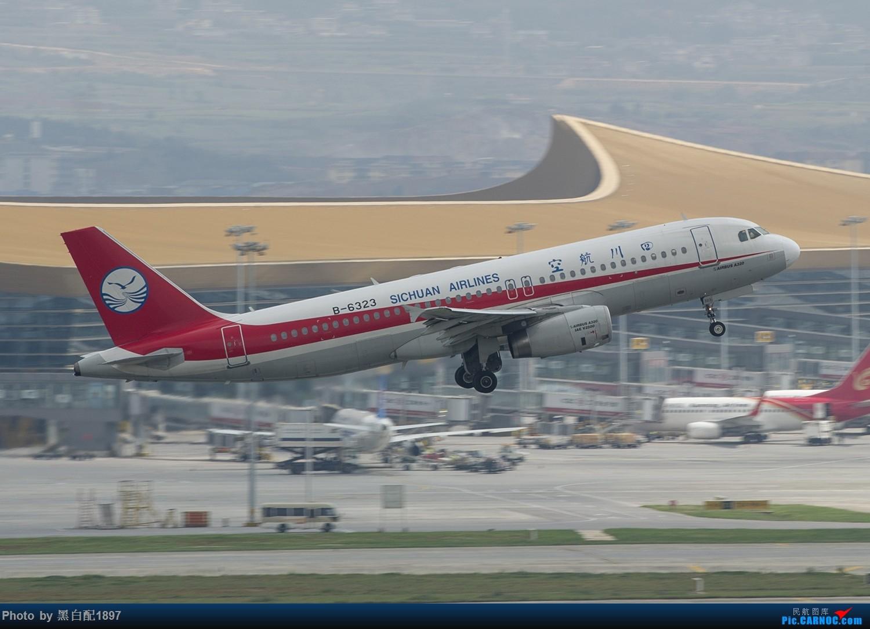Re:[原创]国庆长水二日游之二 AIRBUS A320-200 B-6323 中国昆明长水国际机场