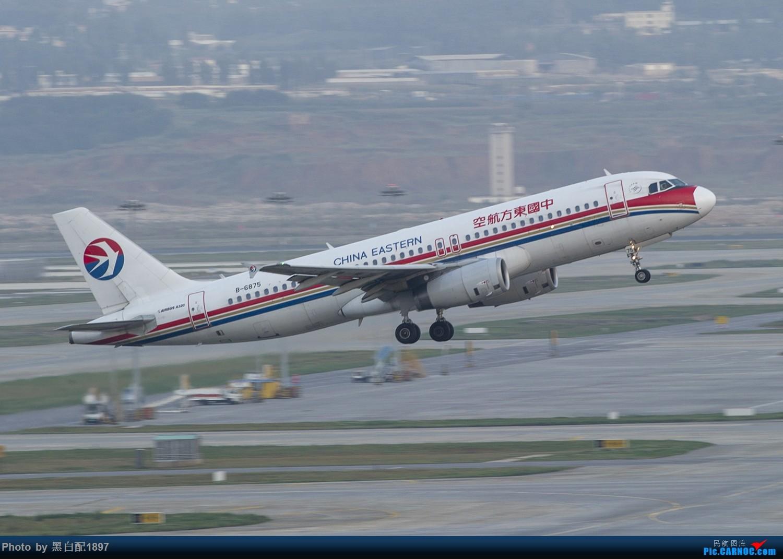 Re:[原创]国庆长水二日游之二 AIRBUS A320-200 B-6875 中国昆明长水国际机场