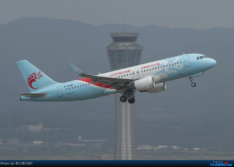 Re:[原创]国庆长水二日游之二 AIRBUS A320-200 B-8146 中国昆明长水国际机场