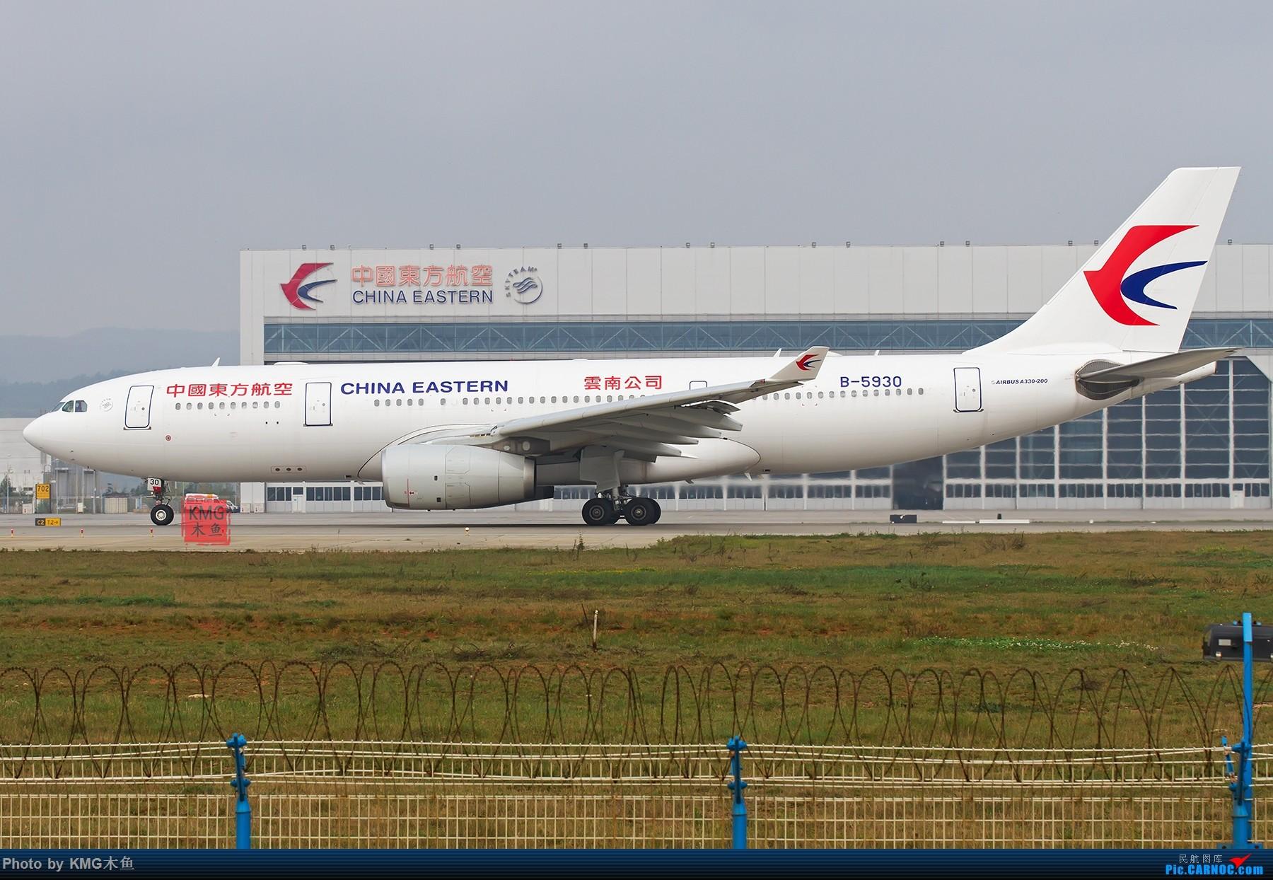 Re:[原创]【昆明长水国际机场—KMG木鱼10.16日拍机】周末拍机,有宽体,有彩绘,少了小伙伴们,独自一人拍机 AIRBUS A330-200 B-5930 中国昆明长水国际机场