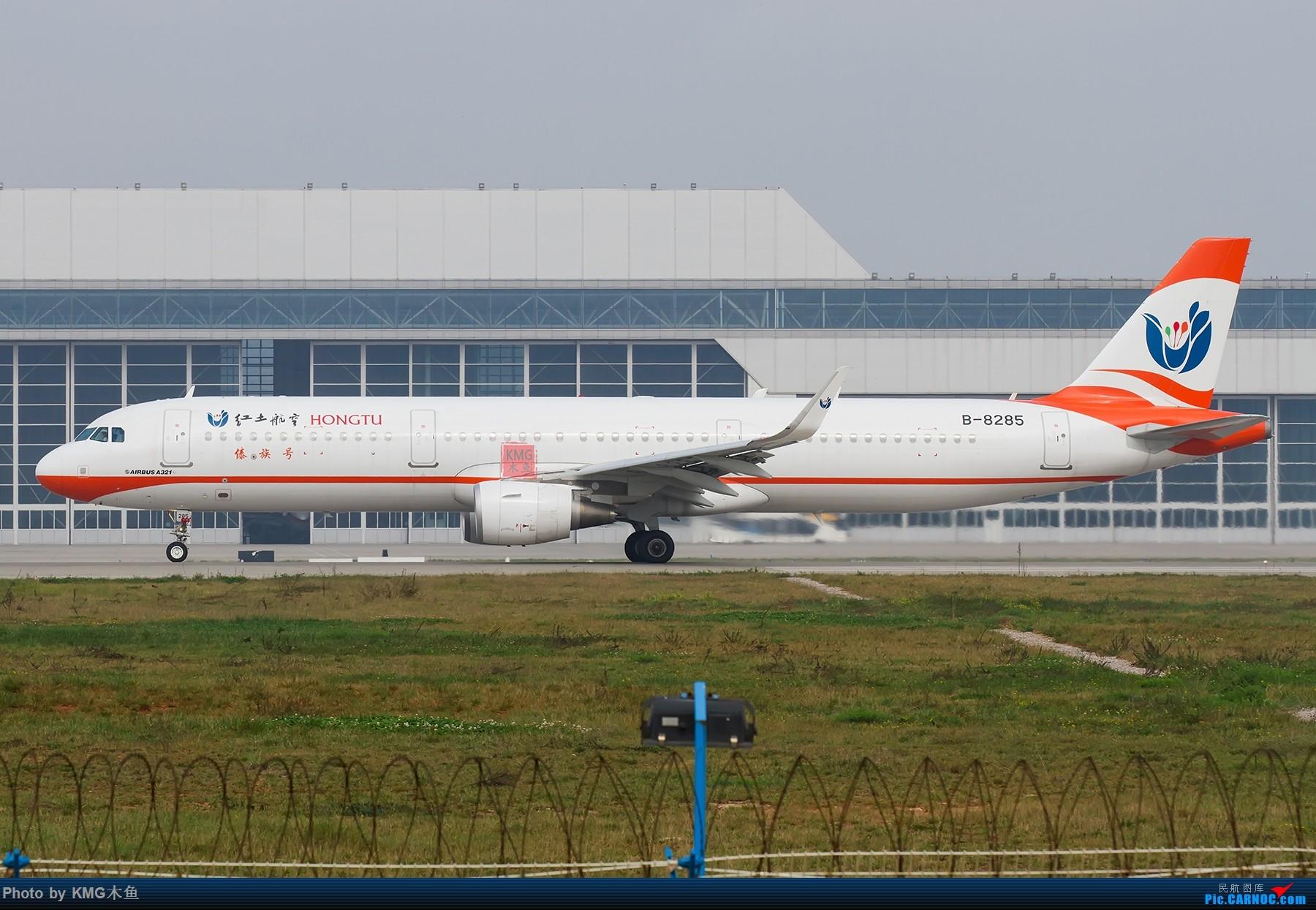 Re:[原创]【昆明长水国际机场—KMG木鱼10.16日拍机】周末拍机,有宽体,有彩绘,少了小伙伴们,独自一人拍机 AIRBUS A321-200 B-8285 中国昆明长水国际机场