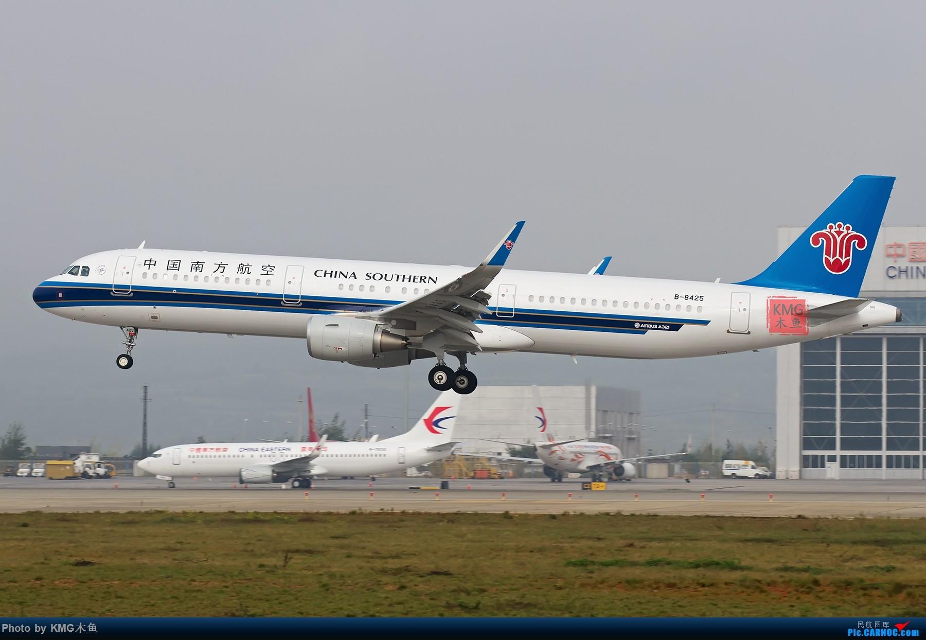 Re:[原创]【昆明长水国际机场—KMG木鱼10.16日拍机】周末拍机,有宽体,有彩绘,少了小伙伴们,独自一人拍机 AIRBUS A321-200 B-8425 中国昆明长水国际机场