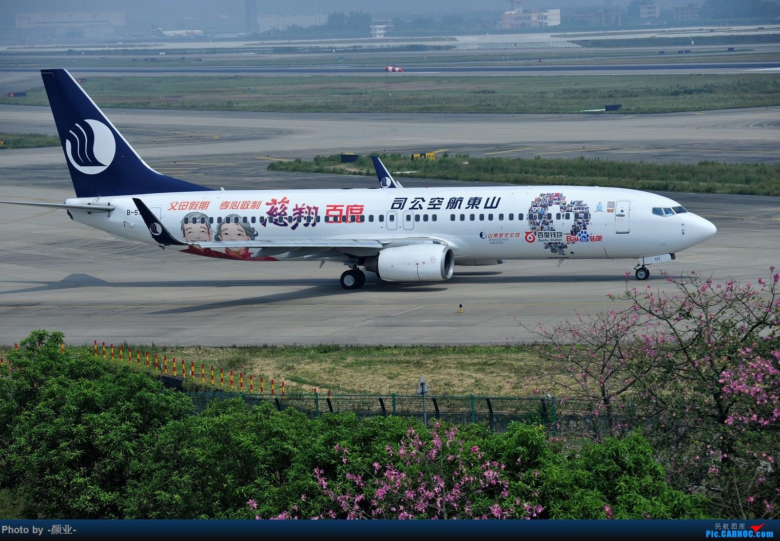 Re:[原创]2011-2016我的打灰机心情[广州] BOEING 737-800 B-5117 中国广州白云国际机场