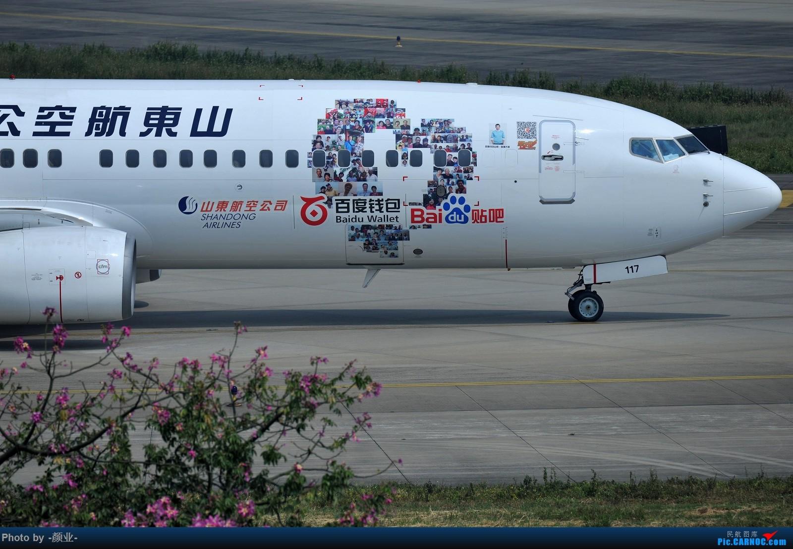 Re:2011-2016我的打灰机心情[广州] BOEING 737-800 B-5117 中国广州白云国际机场