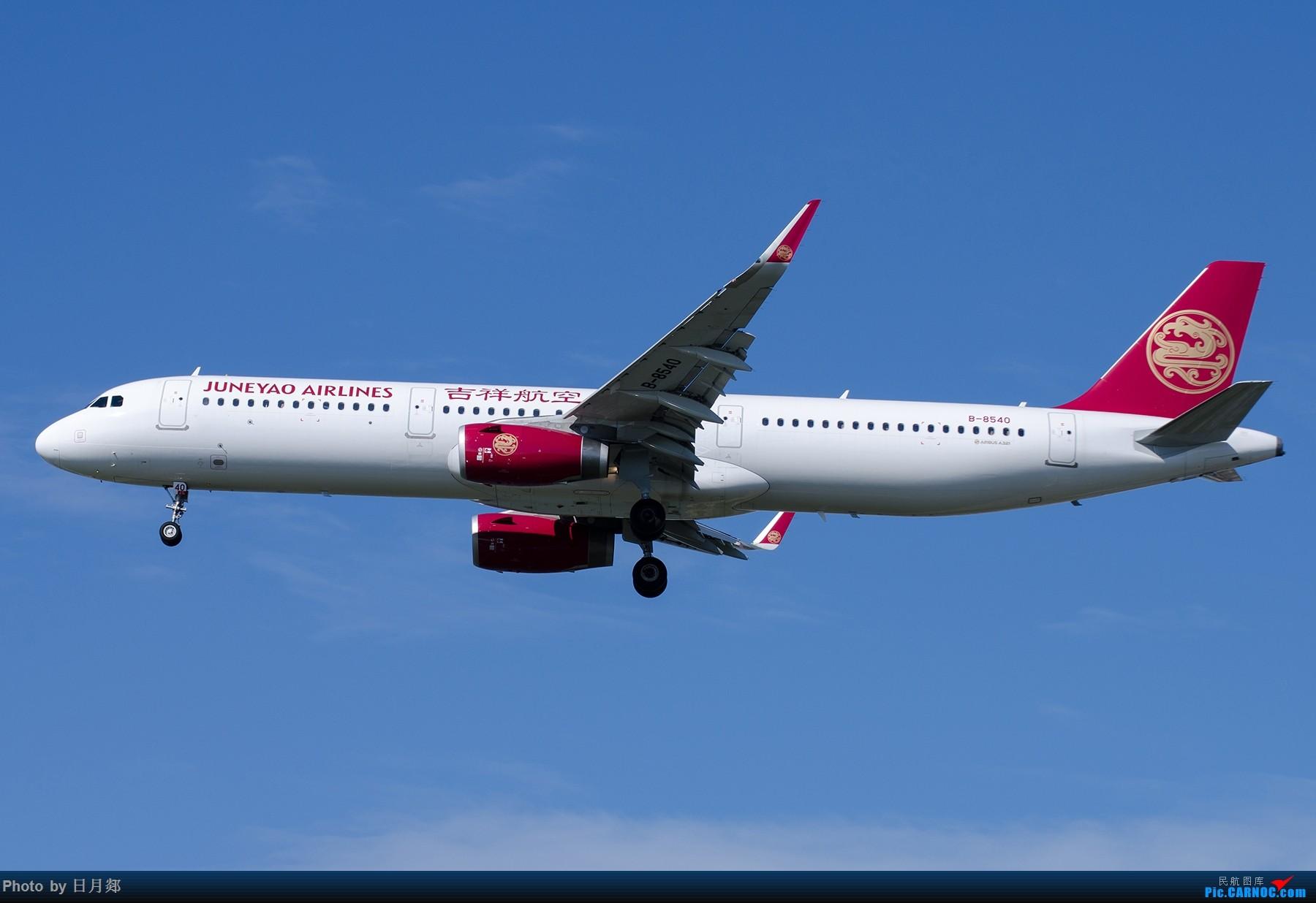 [原创]【SHA拍机*1800大图】国庆的存货接着发,台风啥时候才能过去 AIRBUS A321-200 B-8540 中国上海虹桥国际机场