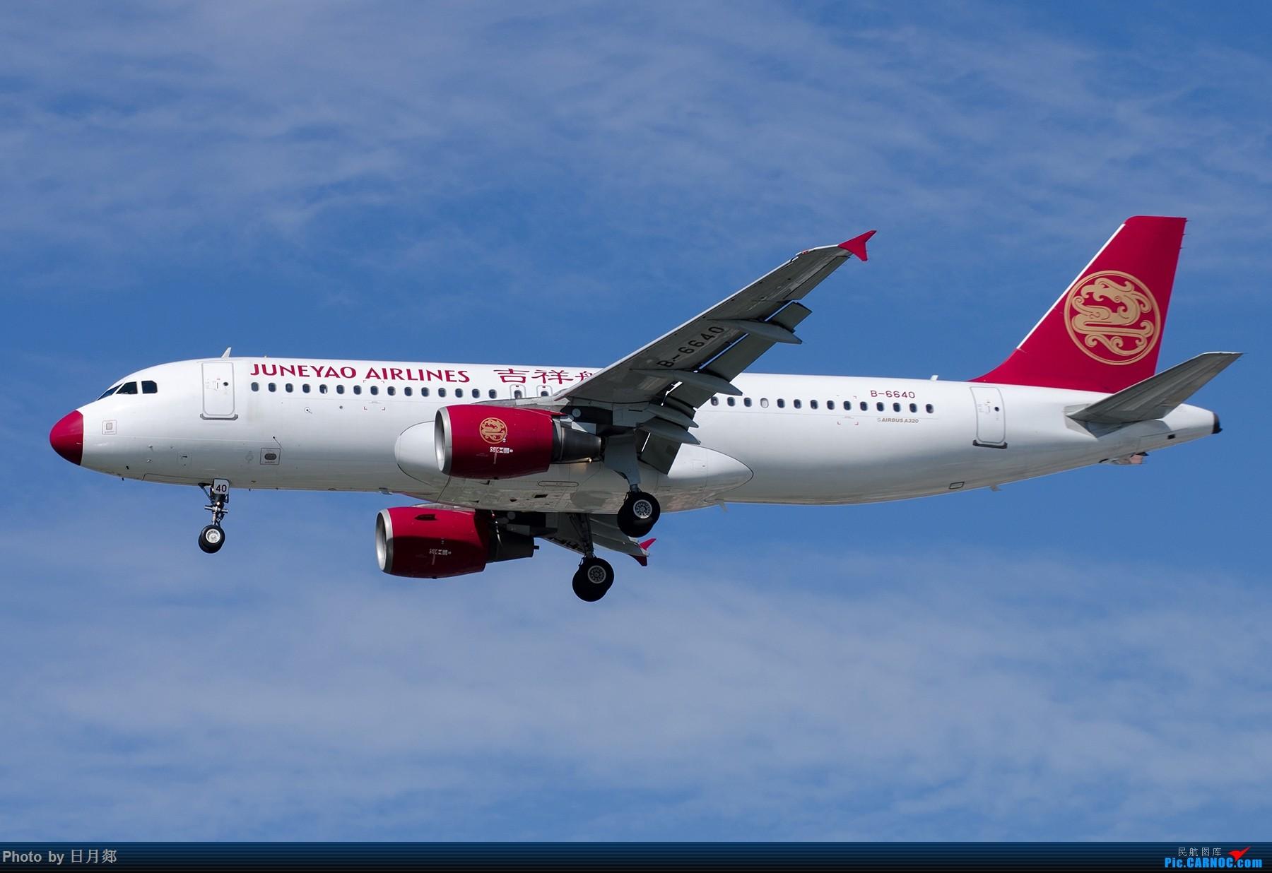 Re:[原创]【SHA拍机*1800大图】国庆的存货接着发,台风啥时候才能过去 AIRBUS A320-200 B-6640 中国上海虹桥国际机场