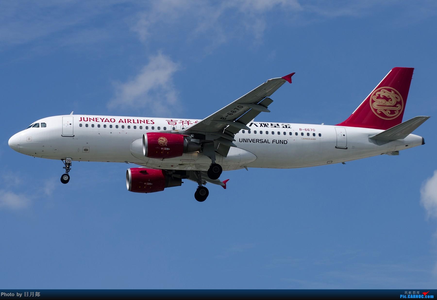 Re:[原创]【SHA拍机*1800大图】国庆的存货接着发,台风啥时候才能过去 AIRBUS A320-200 B-6670 中国上海虹桥国际机场