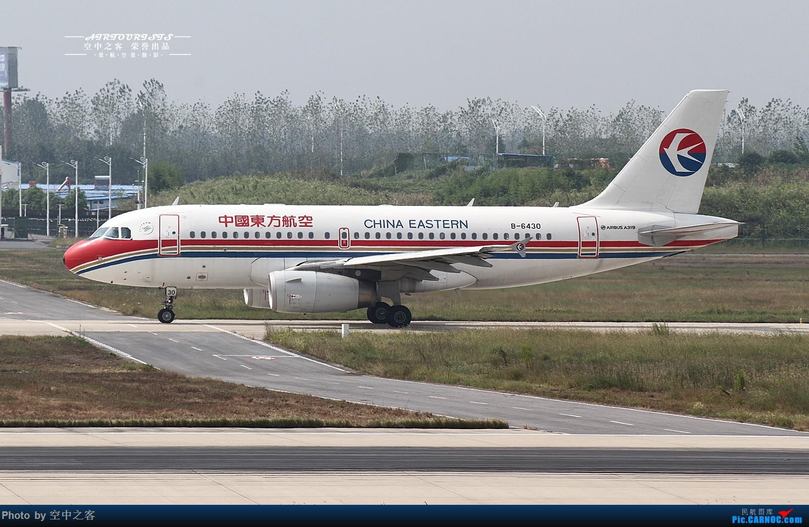 Re:[原创][合肥飞友会·霸都打机队 空中之客出品]国庆假期桥机场33跑道找了个新位置 AIRBUS A319-100 B-6430 合肥新桥国际机场