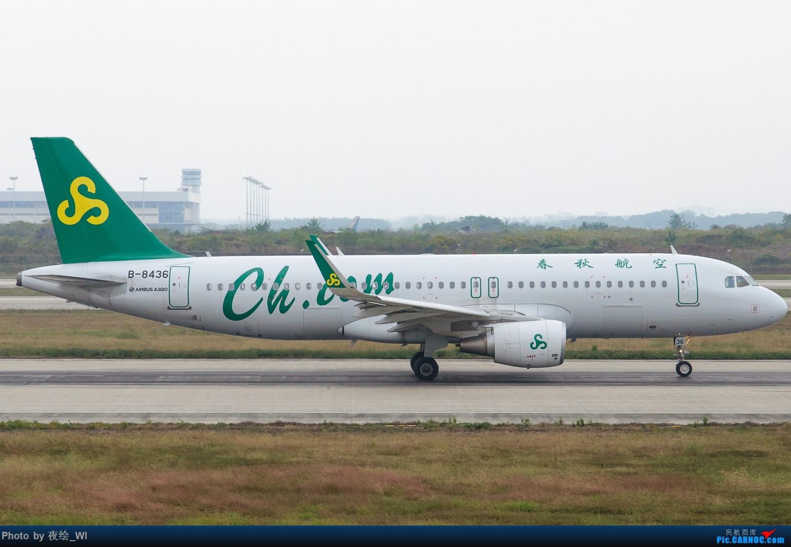 Re:[原创]【NKG】生日也要拍飞机,珍惜南京久违的单跑运行时光 AIRBUS A320-200 B-8436 中国南京禄口国际机场