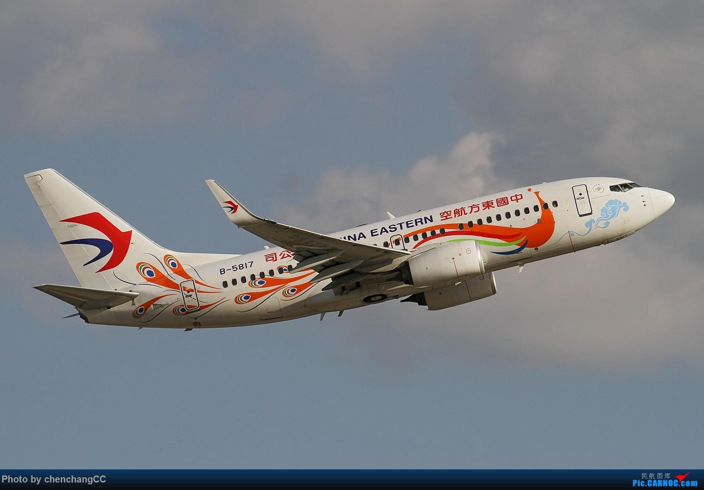 Re:[原创]【chenchangCC】珠海航展前,趁着天气好去热热身,练练手! BOEING 737-700 B-5817 中国昆明长水国际机场