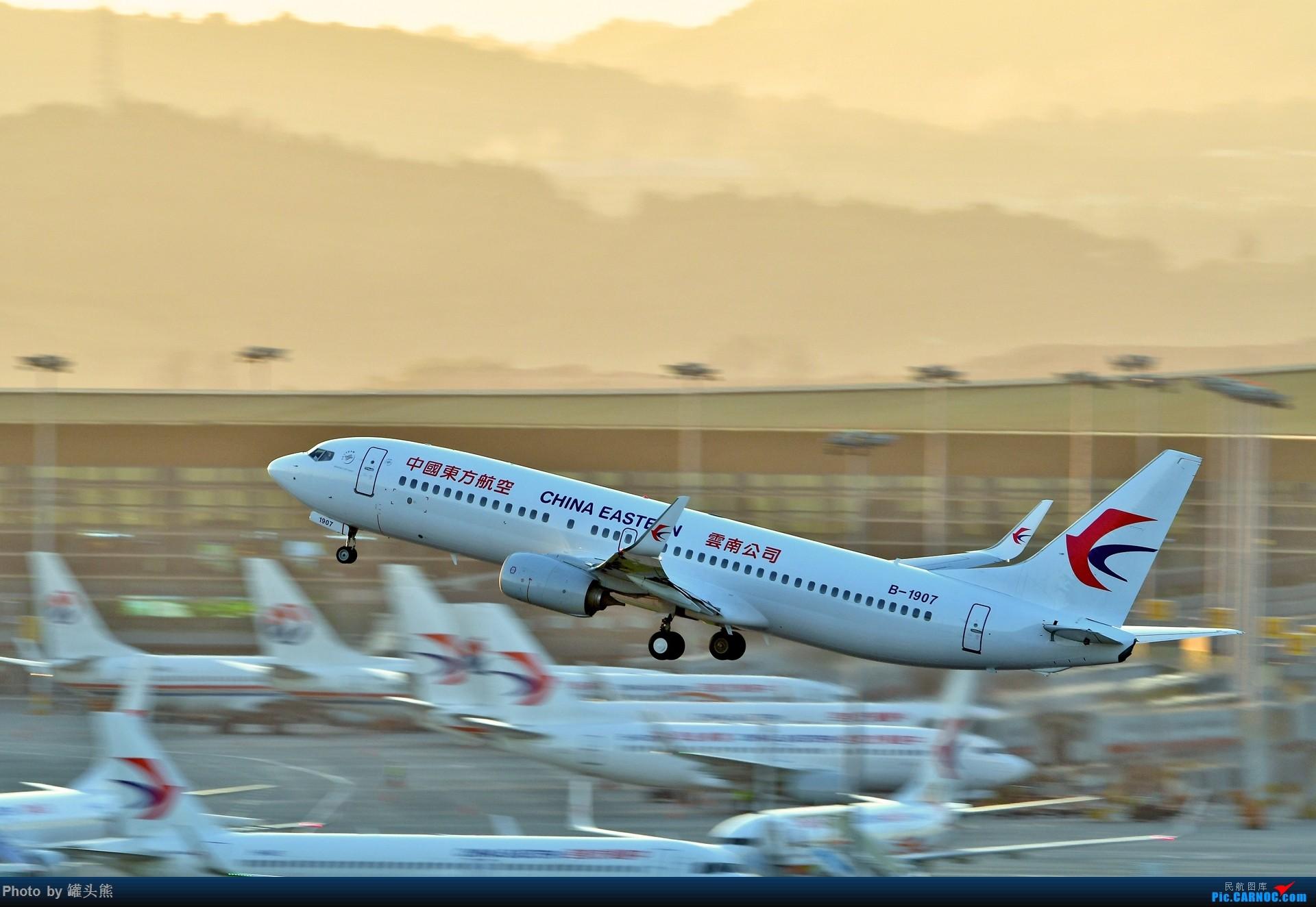 [原创]【KMG]】东跑逆光 BOEING 737-800 B-1907 中国昆明长水国际机场