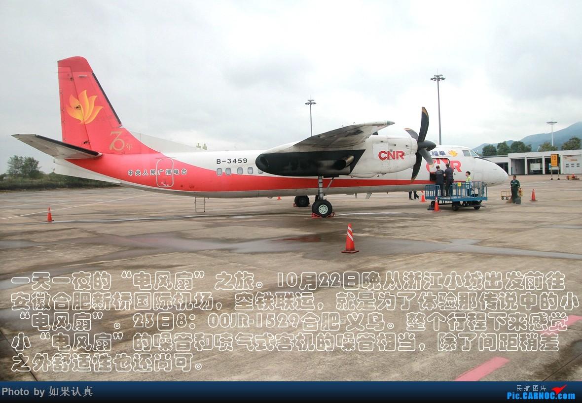 【如果认真】体验之旅第一集JR1529电风扇之旅 XIAN AIRCRAFT MA 60 B-3459