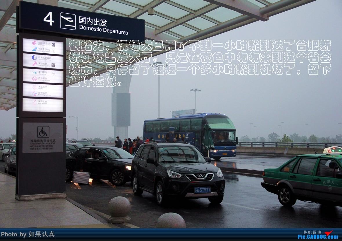 Re:[原创]【如果认真】体验之旅第一集JR1529电风扇之旅    中国合肥新桥国际机场
