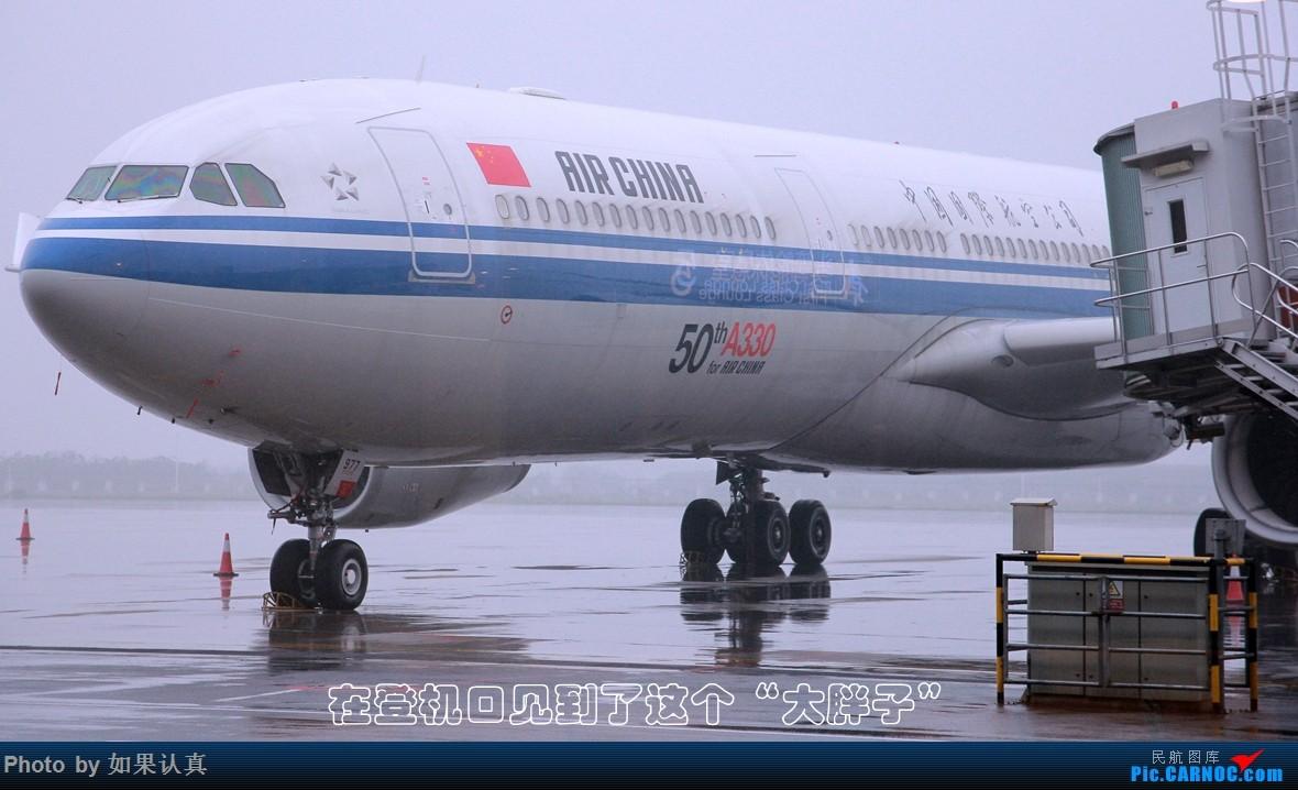 Re:[原创]【如果认真】体验之旅第一集JR1529电风扇之旅 AIRBUS A330-300 B-5977 合肥新桥机场