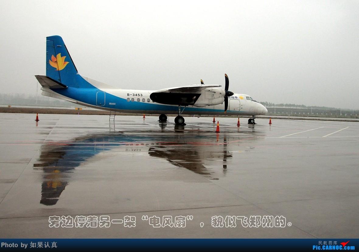 Re:[原创]【如果认真】体验之旅第一集JR1529电风扇之旅 XIAN AIRCRAFT MA 60 B-3453 合肥新桥机场