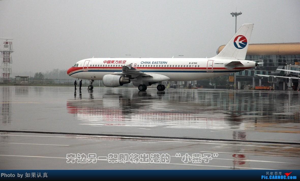 Re:[原创]【如果认真】体验之旅第一集JR1529电风扇之旅 AIRBUS A320-200 B-6760 合肥新桥机场