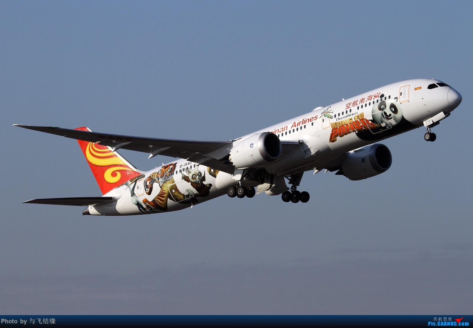 """[原创]昂首起飞的""""功夫熊猫""""! BOEING 787-9 B-1540 中国北京首都国际机场"""
