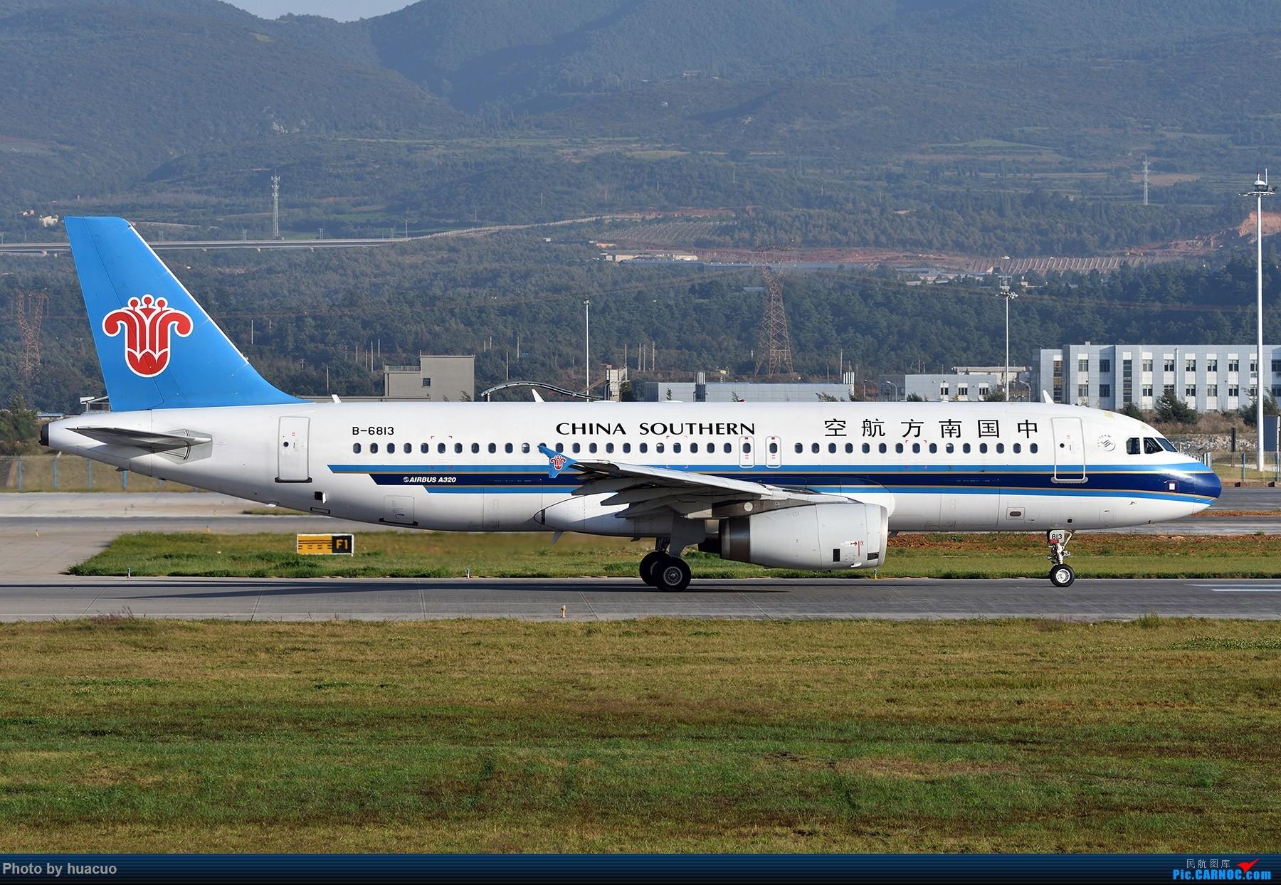 [原创]【KMG】难得去21头位置,路被挖断了,还的攀岩上去 AIRBUS A320-200 B-6813 中国昆明长水国际机场