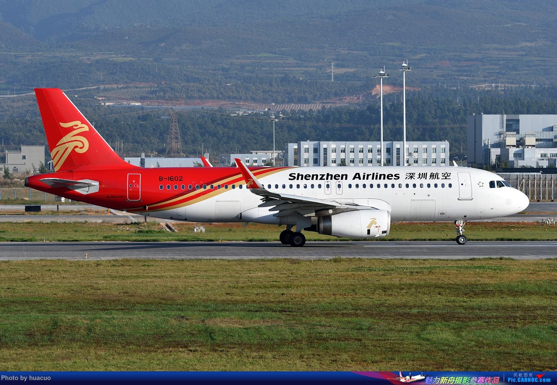 Re:[原创]【KMG】难得去21头位置,路被挖断了,还的攀岩上去 AIRBUS A320-200 B-1602 中国昆明长水国际机场