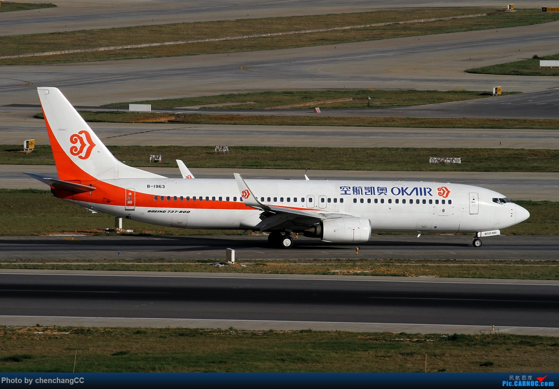 [原创]【chenchangCC】猪展动身前最后一贴,明早8点飞广州 BOEING 737-800 B-1963 中国昆明长水国际机场