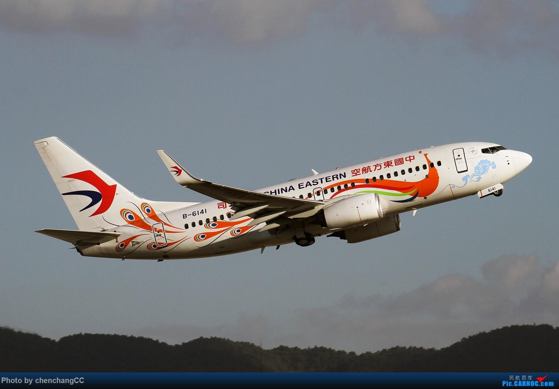 Re:[原创]【chenchangCC】猪展动身前最后一贴,明早8点飞广州 BOEING 737-700 B-6141 中国昆明长水国际机场