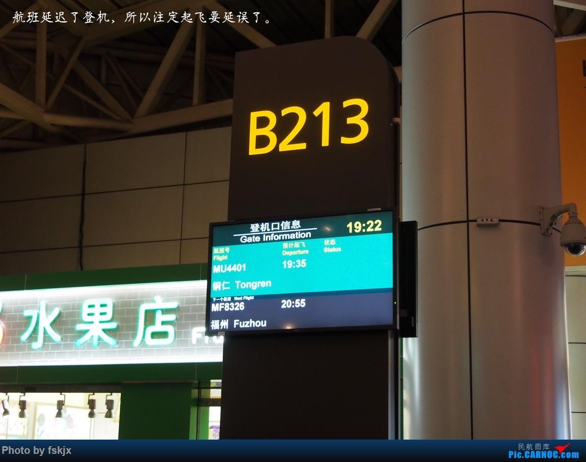 【fskjx的飞行游记☆34】梵天净土·铜仁梵净山    中国广州白云国际机场