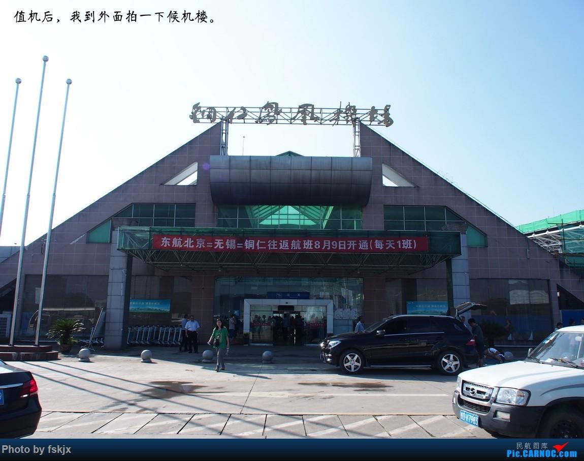 【fskjx的飞行游记☆34】梵天净土·铜仁梵净山    中国铜仁凤凰机场