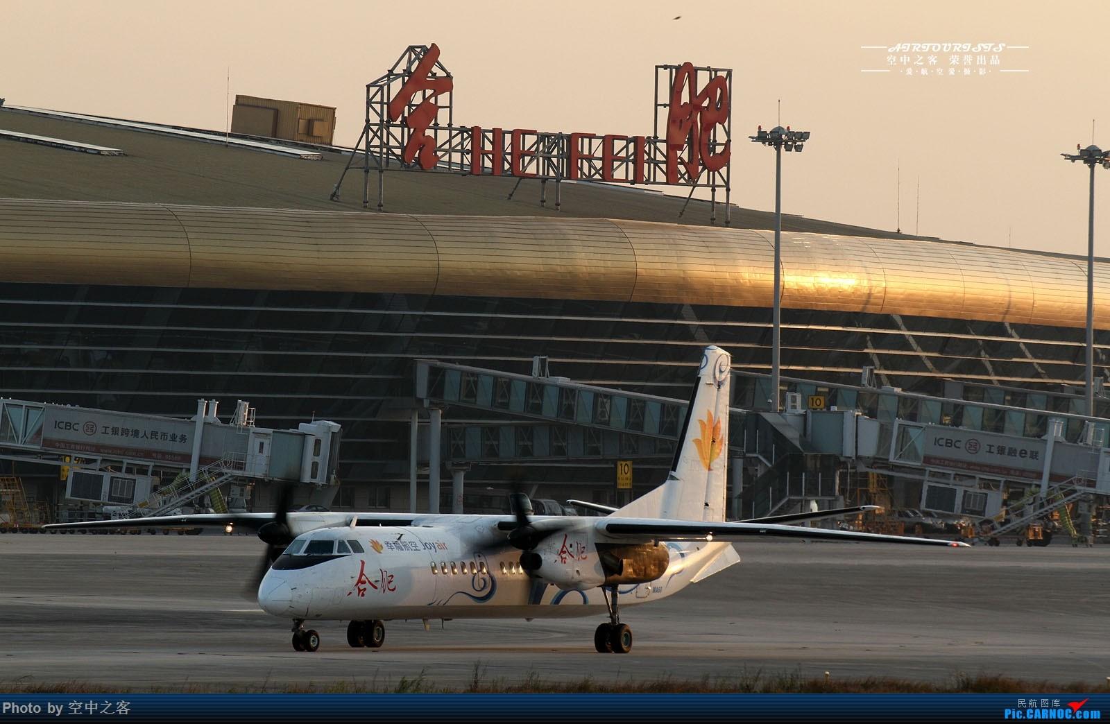 [合肥飞友会·霸都打机队 空中之客出品]新机场终于有了CUA;SDA彩绘再多来一些 XIAN AIRCRAFT MA 60 B-3716 合肥新桥国际机场