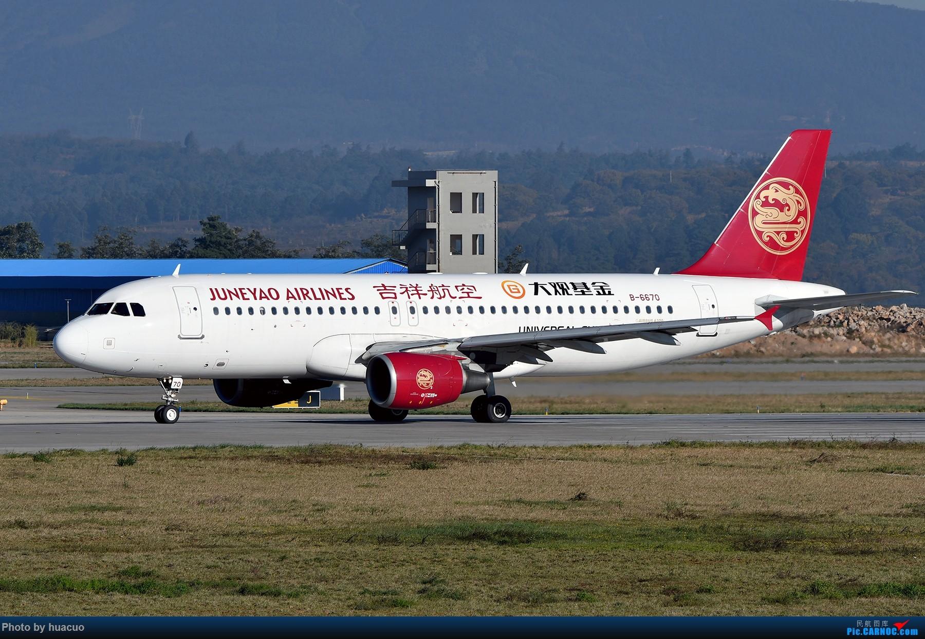 """Re:[原创]【KMG】周末拍机,为了""""包头号""""来,大部分拍糊了 AIRBUS A320-200 B-6670 中国昆明长水国际机场"""