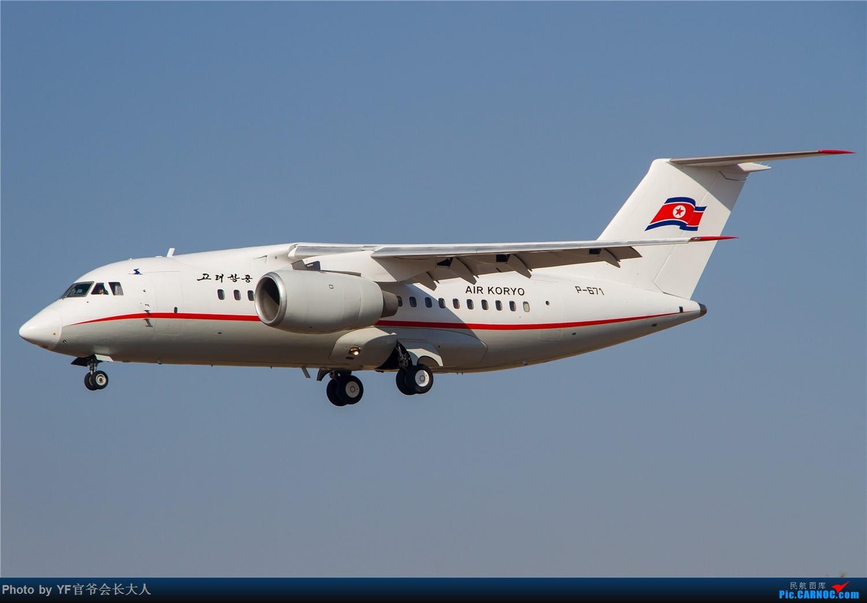[原创]【ZYTX】零下的温度挡不住热情 ANTONOV AN-148 P-671 中国沈阳桃仙国际机场