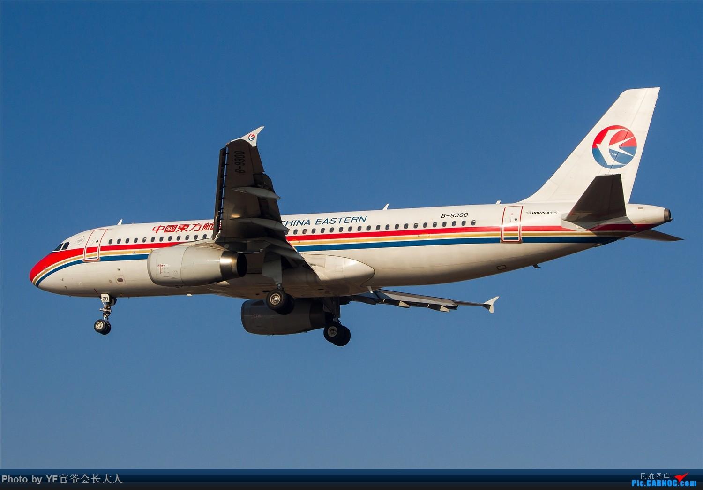 Re:[原创]【ZYTX】零下的温度挡不住热情 AIRBUS A320-200 B-9900 中国沈阳桃仙国际机场