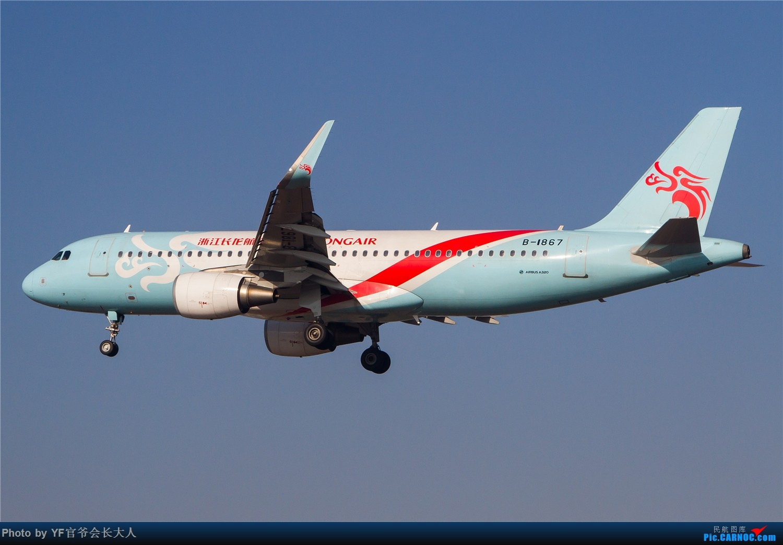 Re:[原创]【ZYTX】零下的温度挡不住热情 AIRBUS A320-200 B-1867 中国沈阳桃仙国际机场